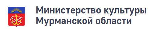 Министерство культуры Мурманской области